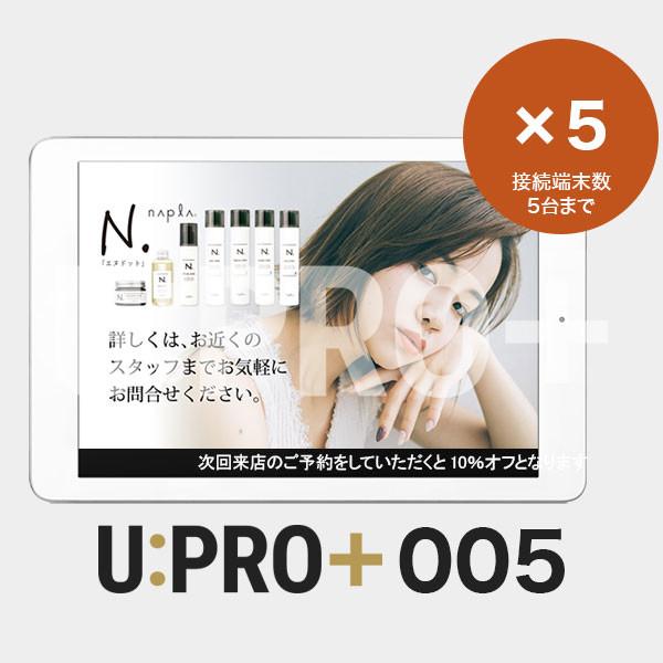 U:PRO+005