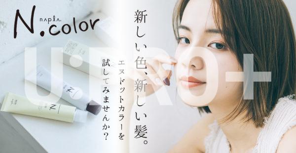 【ナプラ】N.(エヌドット)カラー