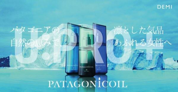 【デミ】PATAGONICOIL(パタゴニックオイル)