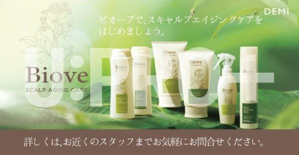 【デミ】Biove(ビオーブ)