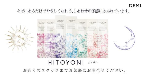 【デミ】HITOYONI(ヒトヨニ)