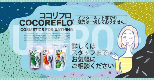 【ODP】Salt Spa