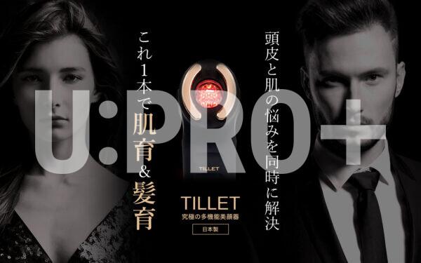 TILLET(ティレット)