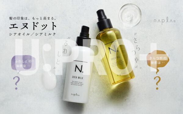 N. SHEA OIL / N. SHEA MILK( エヌドット シアオイル / エヌドット シアミルク)